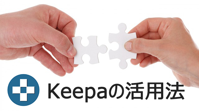 Keepaをさらに活用する方法