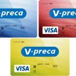 Vプリカは便利アイテム!AliExpressの支払いにおすすめ!
