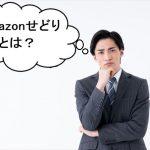 Amazon物販の仕入れと出品注意点