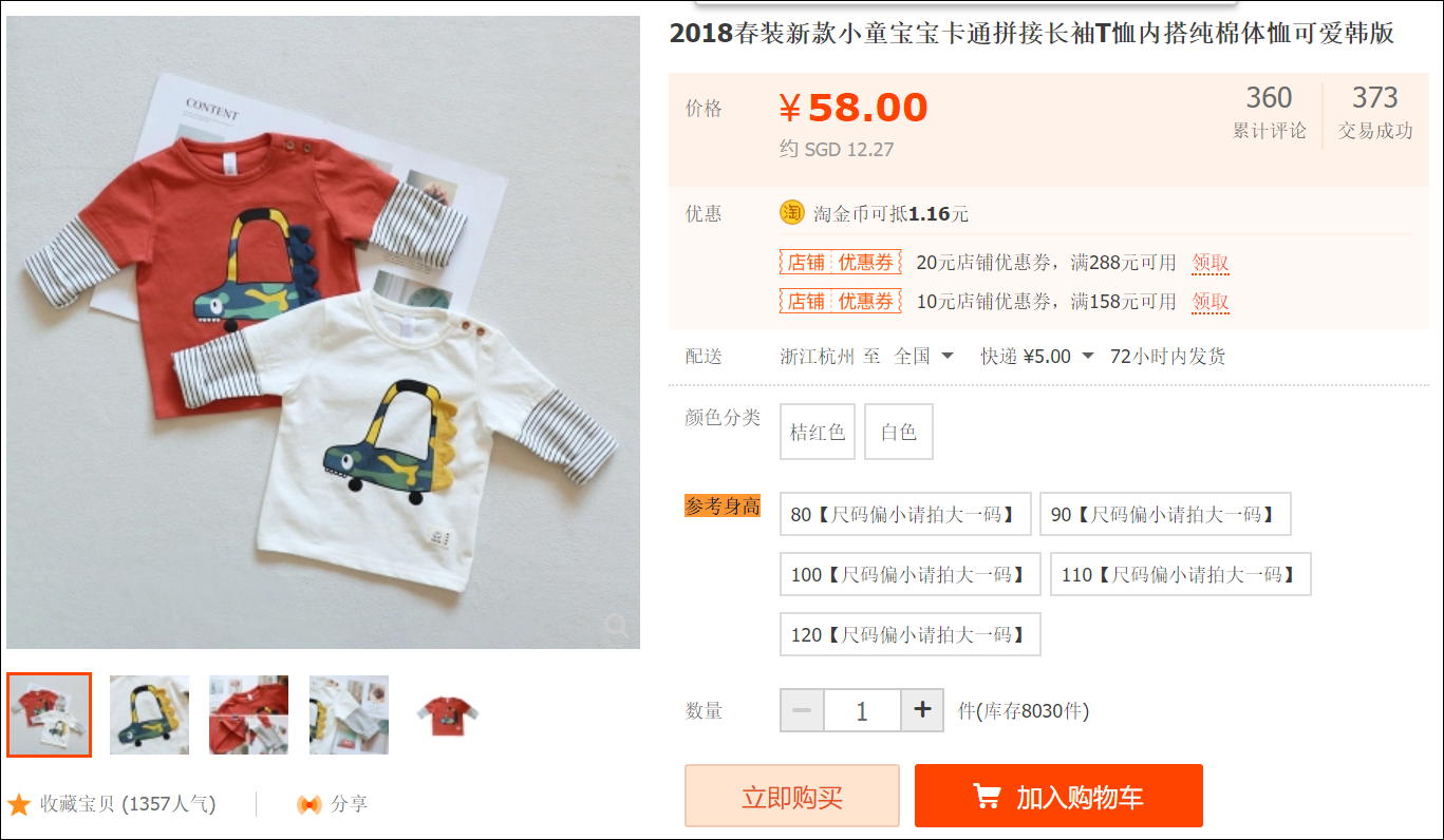 c4c1b1d599e56 タオバオ等の中国サイトで子供服を仕入れる場合でも、商品ページに書いてあるサイズは必ず確認しましょう。 タオバオで子供服を見てみると、商品ページのところ  ...