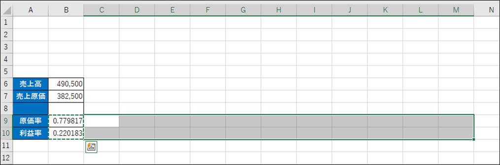 Excelの四則演算で業務を効率化