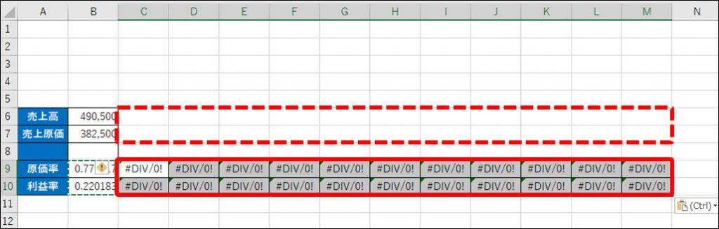Excelの四則演算で業務を効率化しよう