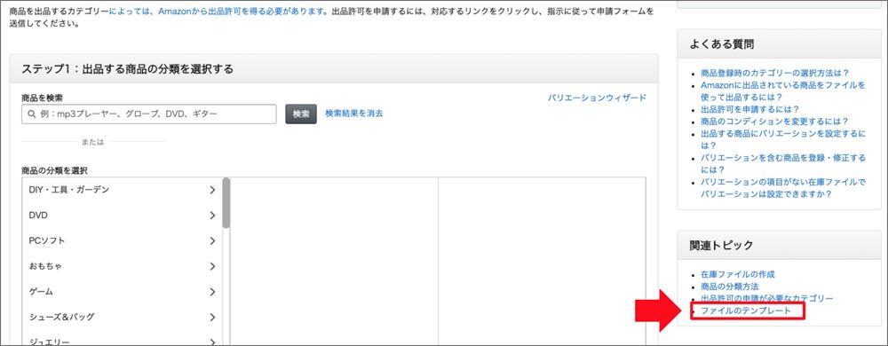 Amazon一括出品登録手順ーExcelファイルをまずダウンロードしよう