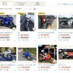ヤフオクにバイクを出品する方法と、落札額を高くするコツ