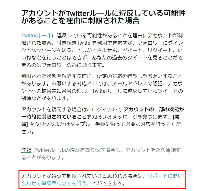 Twitterアカウントの凍結はアカウントの作成し過ぎが原因