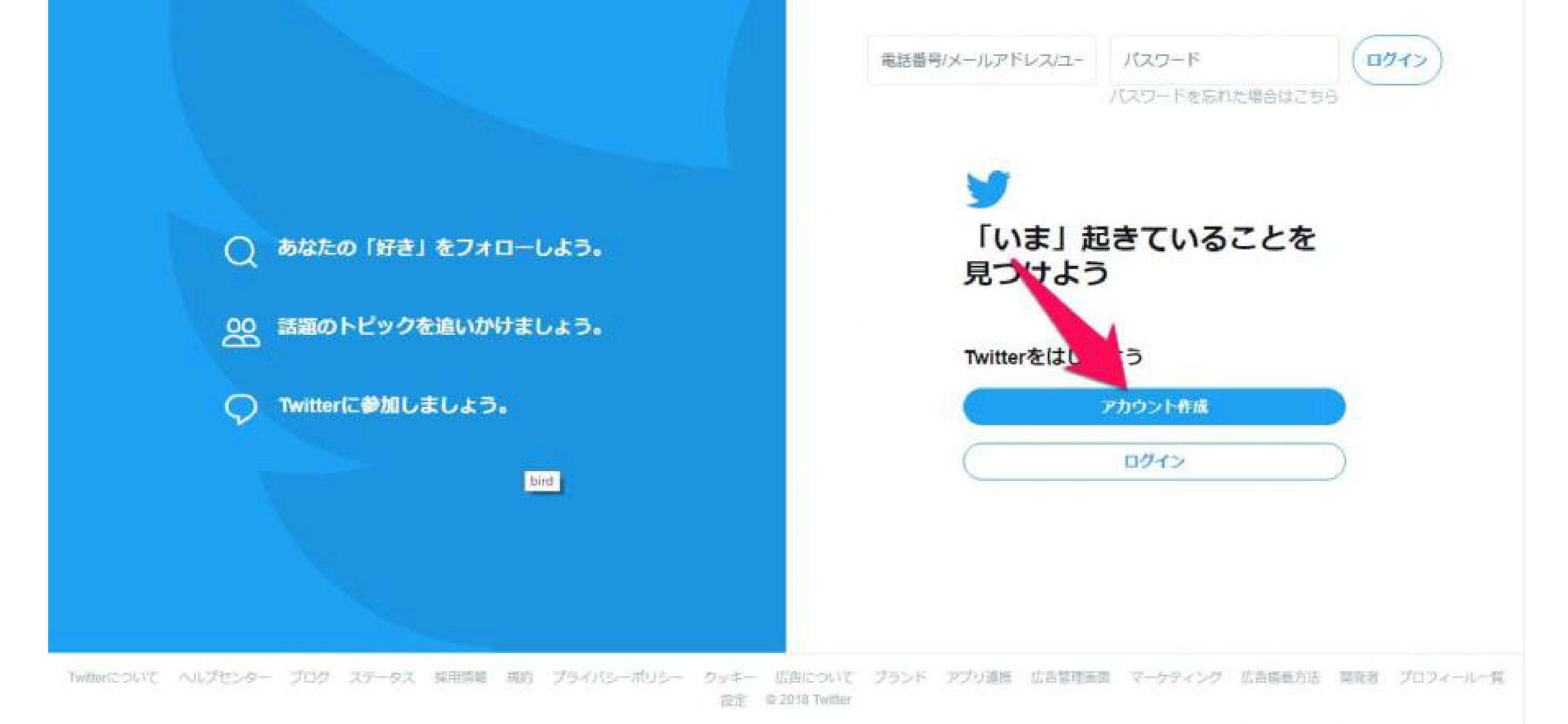 twitter アカウント 作成 方法