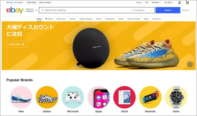 おすすめ海外向けECモール「eBay」