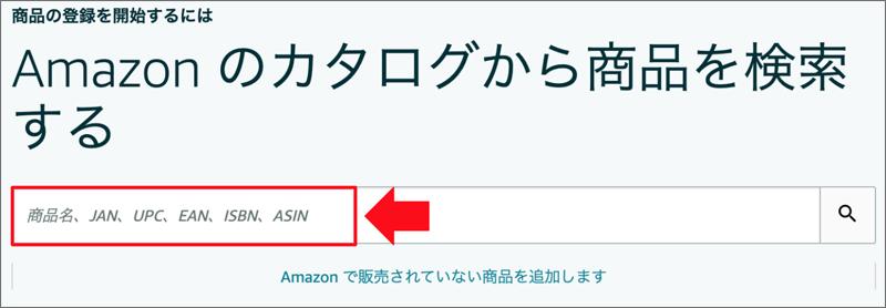 Amazonのカタログから商品を検索する