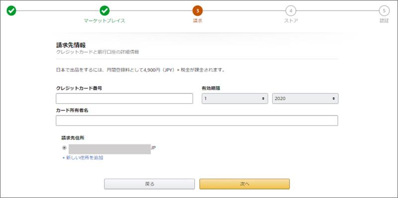 クレジットカード情報登録