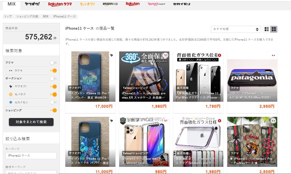 オークファンにてiPhone11ケースで検索した場合