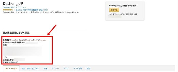 海外発送のAmazon商品が届かない場合はマーケットプレイス保証の申請を!