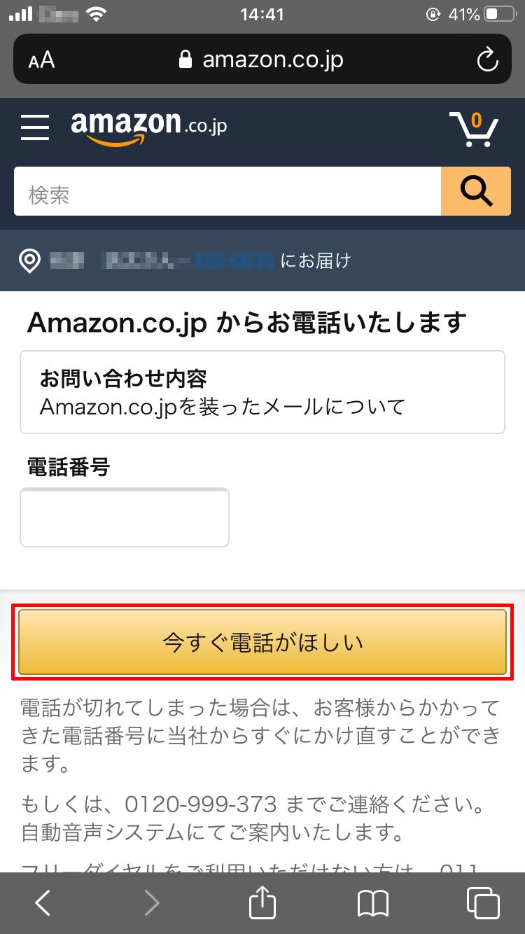 amazon 問い合わせ 電話