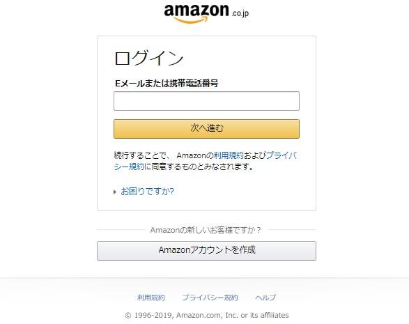 アマゾン 電話