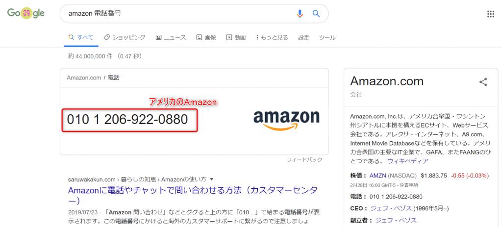 Amazon ヘルプ 電話