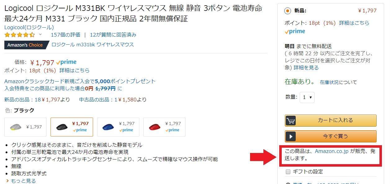 できません 者 購入 出品 商品 ラクマ の は この ラクマの商品が次々売れる9個のポイントとコツを公開!!
