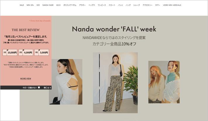 韓国で最大級の通販サイトと言われている、stylenanda(スタイルナンダ)