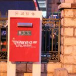 China Post Registered Air Mail&その他の配送サービスの配達状況を追跡する方法とは?