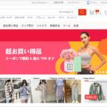 【仕入れ効率UP!】AliExpressの画像検索機能の便利な使用方法&ポイントを徹底解説!