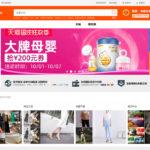 中国巨大オンラインモール「タオバオ」の利用方法とは?おすすめの輸入代行業者もご紹介!
