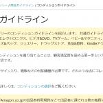Amazonの出品制限とは?中古になる転売品を理解しよう